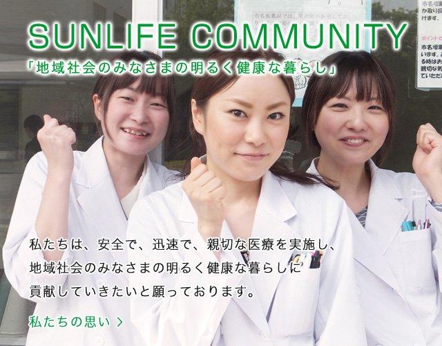 私たちは、安全で、迅速で、親切な医療を実施し、地域社会のみなさまの明るく健康な暮らしに貢献していきたいと願っております。