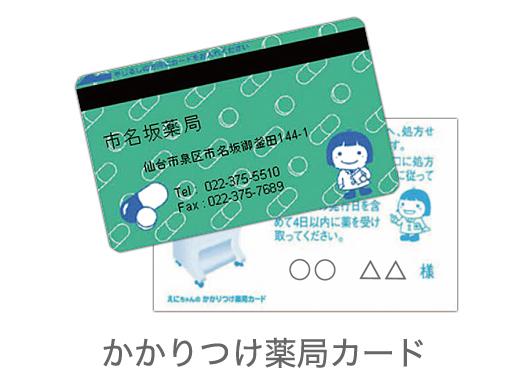 かかりつけ薬局カードもご利用ください