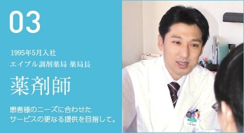 薬剤師インタビュー