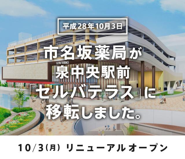 市名坂薬局が移転します。