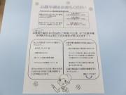 お薬手帳啓蒙チラシ